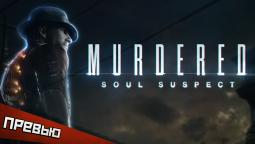 Murdered: Soul Suspect. Первые впечатления