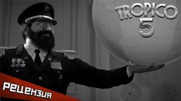 Tropico 5. Диктатура с человеческим лицом