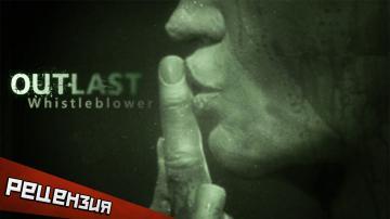 Outlast: Whistleblower. Куда исчезли кирпичи?