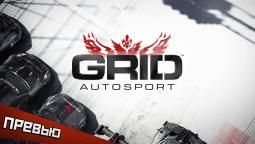 GRID: Autosport. Едь до конца