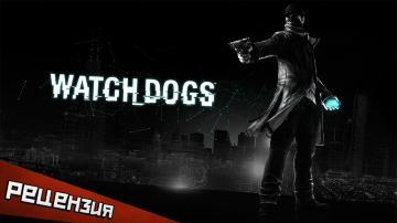 Watch_Dogs. Вычислю