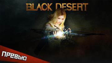 Black Desert Online. Ставка на реализм