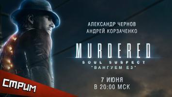 Субботний стрим — Murdered: Soul Suspect. Живи, умри, и снова