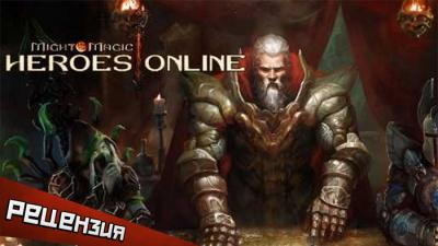 Might & Magic Heroes Online. Обзор ОБТ