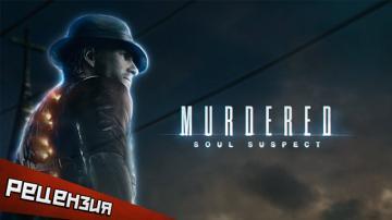 Murdered: Soul Suspect. По ком звонит колокол