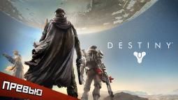 Destiny. Обзор альфа-версии