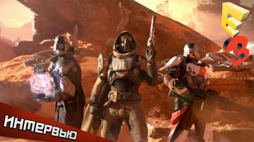 Destiny: «Мы нуждаемся в вас!». Интервью с E3 2014