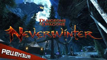 Dungeons & Dragons Neverwinter. Зима близко