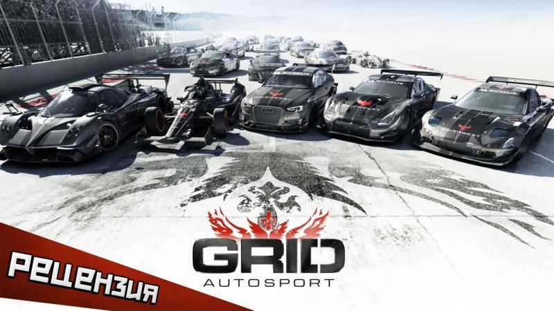GRID: Autosport. Далеко не аркада