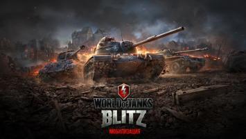 Состоялся глобальный релиз World ofTanks Blitz— игра вышла эксклюзивно для iOS