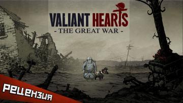 Valiant Hearts: The Great War. Долгая дорога домой