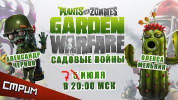(Не)субботний стрим — Plants vs. Zombies: Garden Warfare. Садовые войны