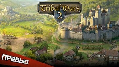 Tribal Wars 2. Впечатления от ЗБТ