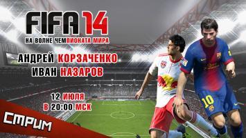Субботний стрим — FIFA 14. Страсти по немцам