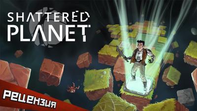 Shattered Planet. Бесконечность не предел