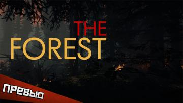 The Forest. Жертва или охотник?