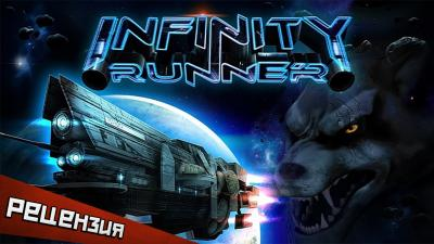 Infinity Runner. Волки в космосе