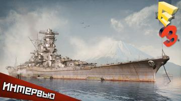 World of Warships — интервью с E3 от PlayGround.ru
