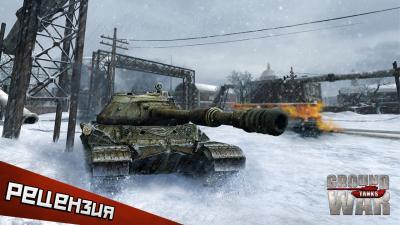 Ground War: Tanks. Танки с Востока