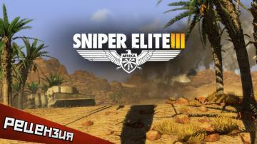 Sniper Elite 3. Агрессивный стелс