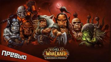 World of Warcraft: Warlords of Draenor. Назад в Дренор