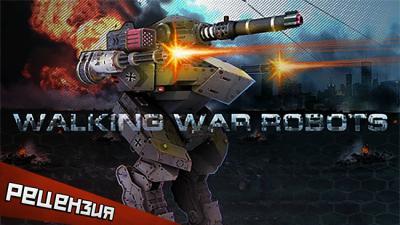 Walking War Robots. Мир роботов