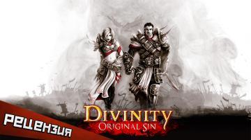 Divinity: Original Sin. Такой прекрасный грех