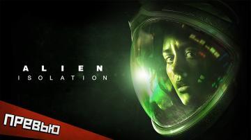 Alien: Isolation. Самый страшный хоррор?