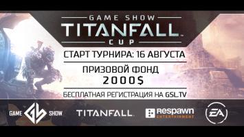 Анонс Game Show Titanfall: Summer Cup – 16 и 17 августа