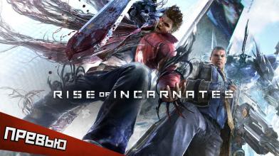 Rise of Incarnates. Недовоплощение