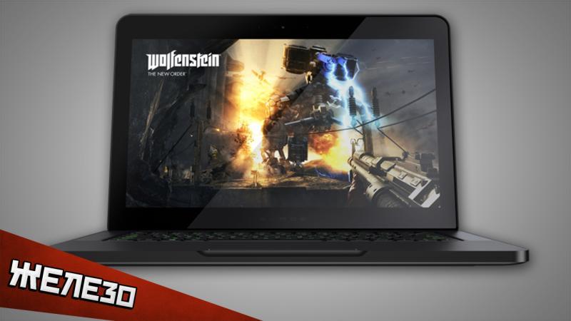 Обзор ноутбука New Razer Blade: игровая машина в ультратонком корпусе