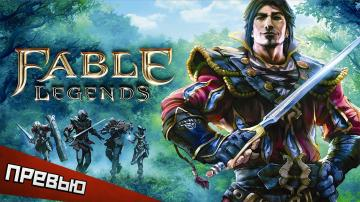 Fable Legends. Легендарное прошлое или легендарное будущее?