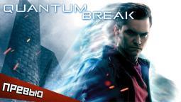 Quantum Break. Остановись, мгновение