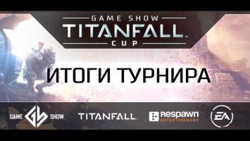 Завершился первый в России чемпионат по Titanfall