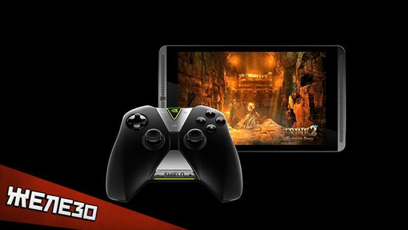 Nvidia Shield: восемь дюймов отборного игрового железа
