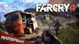 Far Cry 4 и Far Cry 3: в чем разница? Интервью с креативным директором игры