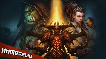 Старший продюсер Heroes of the Storm отвечает на вопросы PlayGround.ru