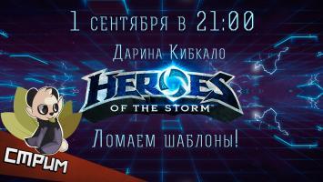 GetXP-стрим Heroes of the Storm. Ломаем шаблоны!