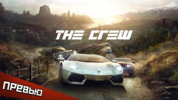 The Crew. И целого мира мало