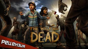 The Walking Dead Season 2. Школа выживания для самых маленьких