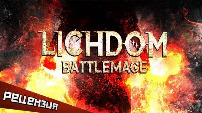 Lichdom: Battlemage. Никогда не злите мага