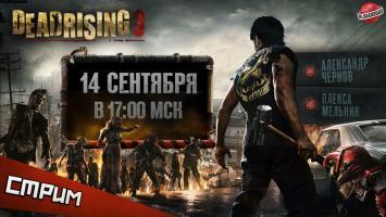 Воскресный стрим— Dead Rising3. Парад мертвецов