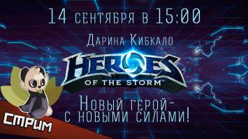 GetXP-стрим Heroes of the Storm. Новый герой-с новыми силами!