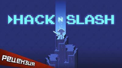 Hack 'n' Slash. Проснись, Нео