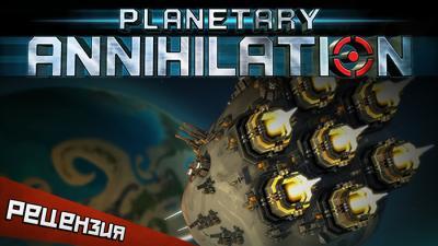 Planetary Annihilation. Ваша личная «Звезда смерти»