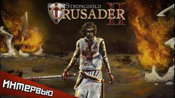 Stronghold Crusader 2: предрелизное интервью