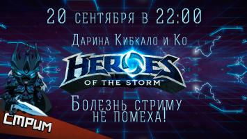GetXP-стрим Heroes of the Storm. Болезнь стриму не помеха, или Дарина и Ко наступают!