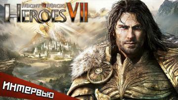 Might & Magic Heroes VII: интервью с дизайнером и писателем игры