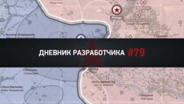 Дневники разработчиков «Ил-2: Битва заСталинград»