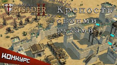 Творческий конкурс по Stronghold Crusader 2 — «Крепость своими руками»